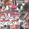 渋谷を歩く可愛いギャルをガチナンパして足裏を見せてとお願い撮影する素人動画